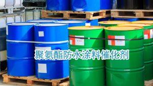 聚氨酯防水涂料催化剂防水涂料催化剂 涂料催化剂